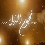 Replay: Njoum il lil saison 4 sur HANNIBAL TV