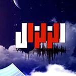 Les épisodes du programmes Al ZILZEL sur Ettunsiya Tv en replay