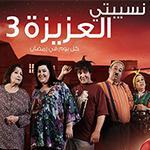 Ramadan 2013 : NSIBTI LAAZIZA saison 3 sur NESSMA TV