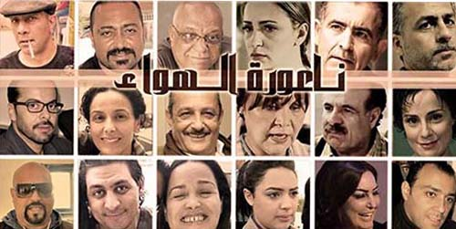 na3ouret lahwa streaming